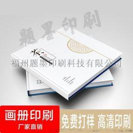 福州画册设计印刷厂家福州画册印刷福州宣传画册印刷
