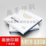 福州畫冊設計印刷廠家福州畫冊印刷福州宣傳畫冊印刷