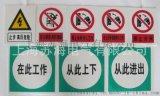DL系列电力标示牌