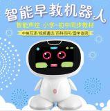 儿童早教机器人哪个牌子好