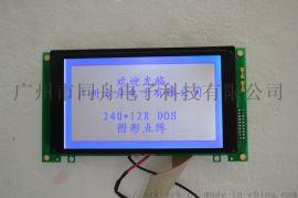 工业控制人机界面液晶屏