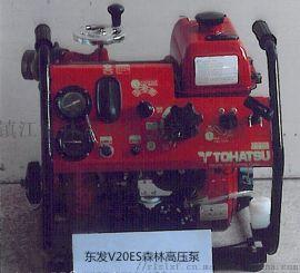 日本进口V20ES东发手抬消防泵 森林灭火高压泵