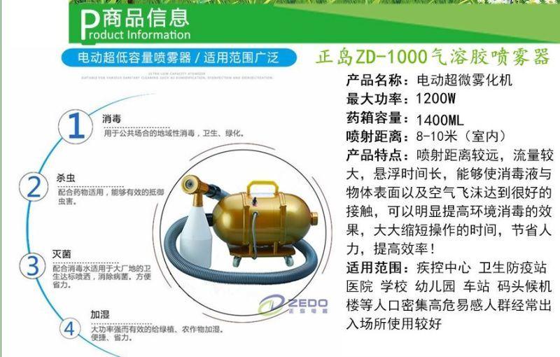 养猪场雾化消毒机,养殖场喷雾消毒设备