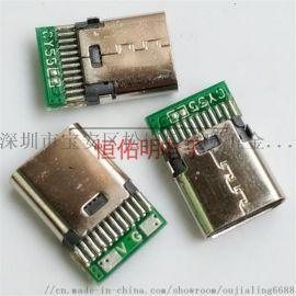 Type-c 带板母座24P夹板插座