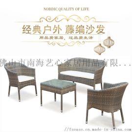 阳台藤椅家具户外露台休闲花园家用藤编庭院桌椅组合