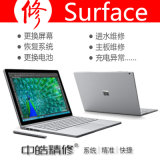 沈阳微软surface维修站,surface换屏幕