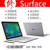 瀋陽微軟surface維修站,surface換螢幕