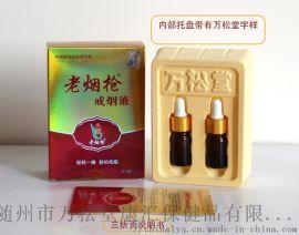 戒煙香 戒煙液戒煙貼外用日化品生產廠家