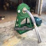 齒爪式粉碎機 穀物穀殼磨粉機 藥材粉碎機