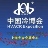 2020年11月  1届中国制冷、空调与热泵节能展