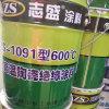 ZS-1091 耐高温绝缘涂料,中频炉绝缘涂料