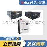 安科瑞ANSVG-S-A混合動態消諧補償櫃