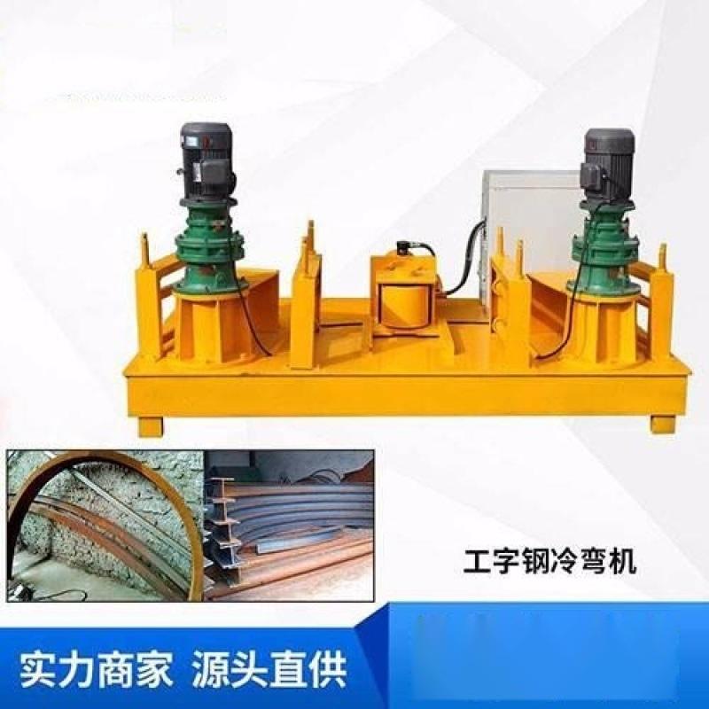 河北大型方管圓管冷彎機角鋼彎曲機操作示範