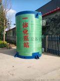 一體化污水提升泵站 地埋式玻璃鋼泵站廠家