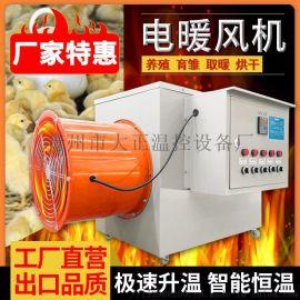 工业电暖风机输出大棚养殖车间育雏畜牧热风炉大功率