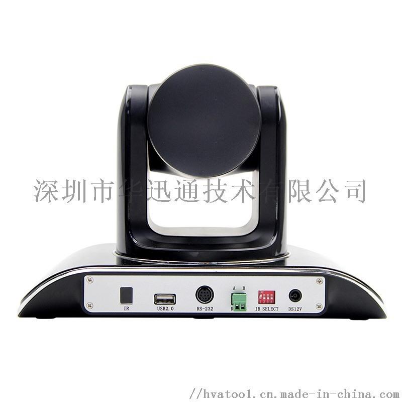 X3-1080视频会议摄像机