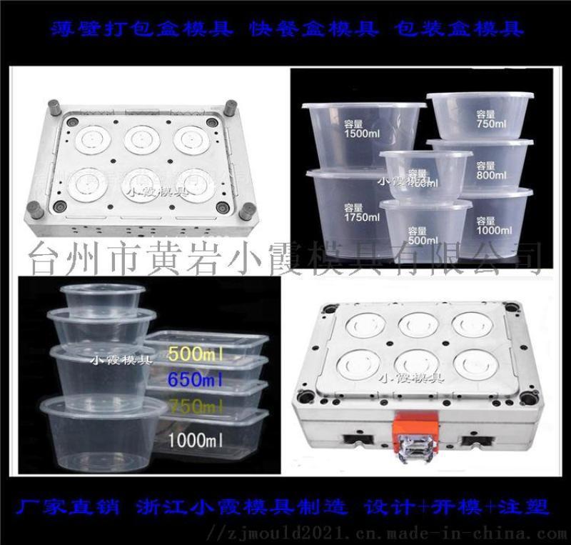 塑料包裝盒塑膠模具 注塑加工  可定製