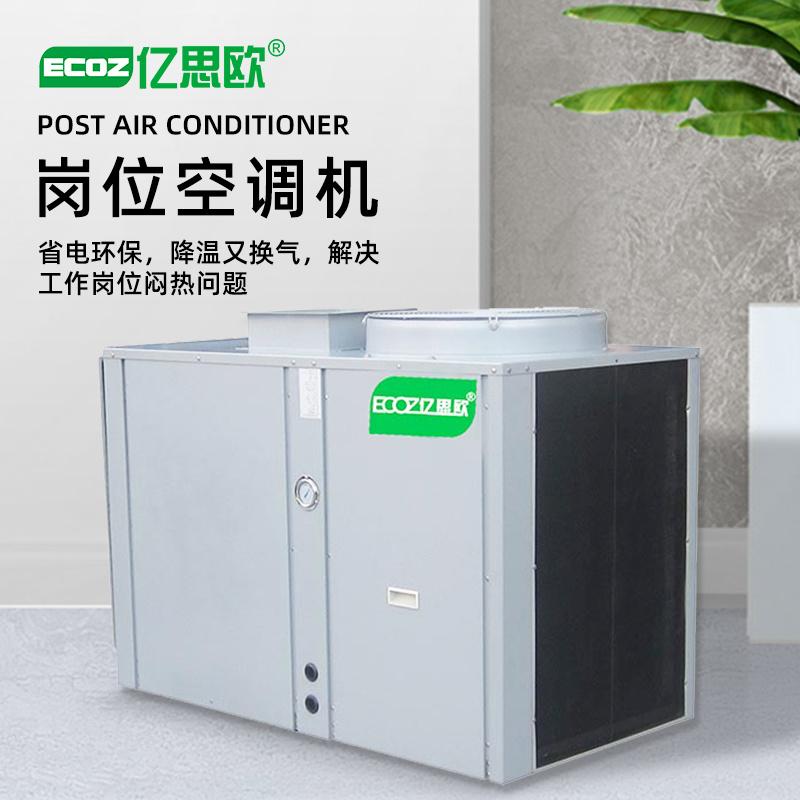 工業崗位空調機機房庫房工廠商用降溫水冷式空調