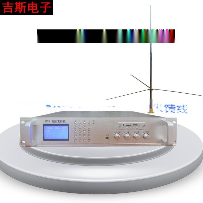 應急廣播50W發射機 校園無線調頻景區報警系統