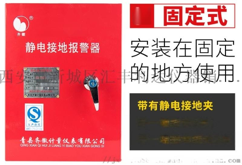 西安哪里有卖静电报 器固定式静电报 器