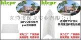 环保PVC脚垫