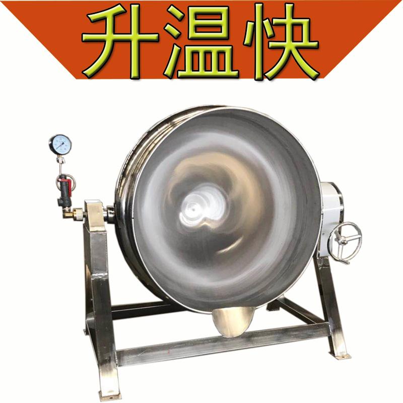 电加热导热油夹层锅 蒸汽加热蒸煮锅