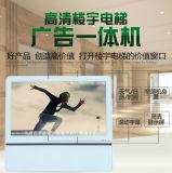 21.5寸电梯广告机  楼宇壁挂分众广告机显示屏
