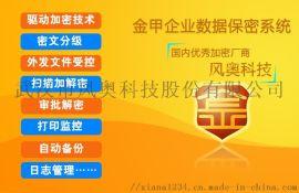 浙江图文档加密**服务厂商_公司局域网加密软件排行