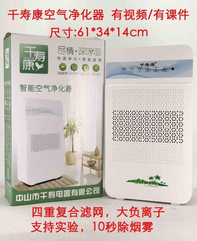 千寿康空气净化器Q5家用杀菌除异味负离子空气净化器