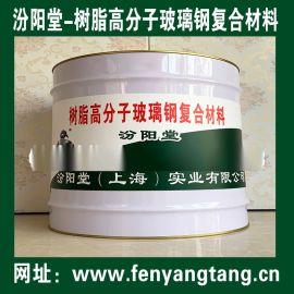 树脂高分子玻璃钢复合材料、现货销售、供应销售
