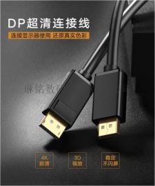 DP 高清线 显示器连接线