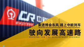 乘进博会东风,踏上中欧列车,驶向发展高速路——2019国际(上海)城市停车博览会