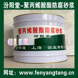 聚丙烯酸酯防水防腐砂浆、池壁防水防腐涂料