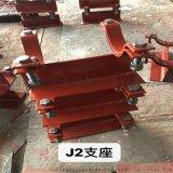 管夹型T型管托 J2型管夹T型管托 化工管托