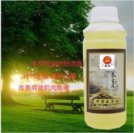 广州肤润化妆品公司OEM贴牌代加工十四经络草本油