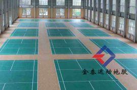 供应无锡羽毛球塑胶地板 运动地胶