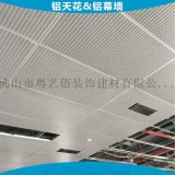 吊顶方形孔铝板 专卖店吊顶长方形孔铝板
