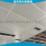 吊顶方形孔铝板 **店吊顶长方形孔铝板