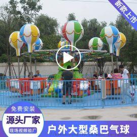大型游乐设施桑巴气球 逍遥水母 旋转摇头亲子玩具
