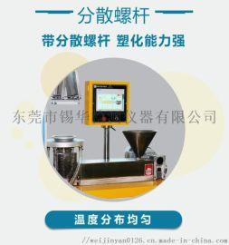 XH-430试验室专用PP吹膜机  ABS吹袋机