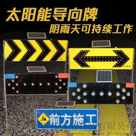 单双向箭头灯太阳能前方施工标志牌