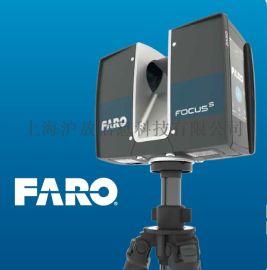法如Faro地面三维激光扫描仪测绘沪敖
