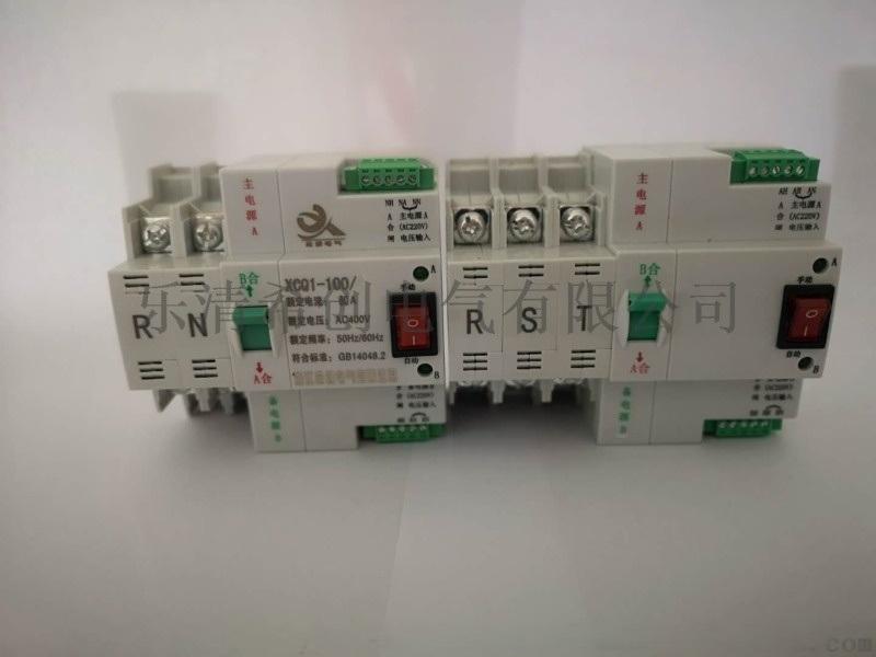 XCQ1雙電源自動轉換開關廠家