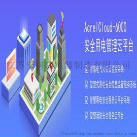 湖南用电安全动态监控平台 智慧用电大数据监控中心