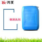 灣廈清洗劑金屬清洗劑 WX-C5501銅高效清洗劑