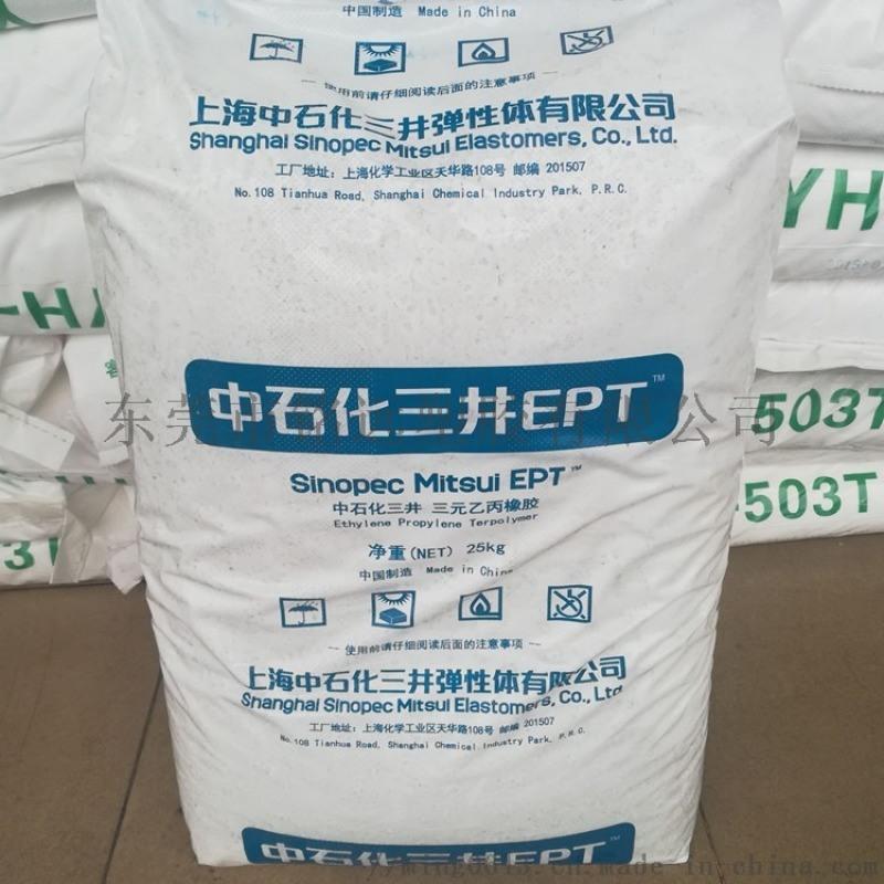 三元乙丙橡胶EPDM 上海中石化三井 3092PM