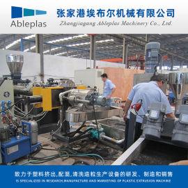 PP塑料桶回收造粒生产线 塑料片料回收造粒生产线