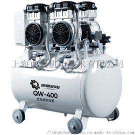 无油空气压缩机QW-400