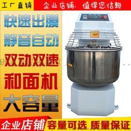 研麦120升全自动和面机双速双动50公斤面粉