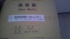 汉高热熔胶Supra120食品药品高速封箱盒胶